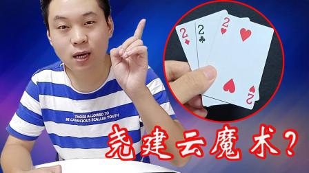 六指牌王揭秘尧建云,三张牌背后的秘密,是魔术吗?
