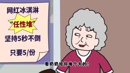 猪屁登 郝奶奶不听劝,非要挑战网红冰淇淋!