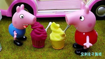 天太热了,猪爷爷做了美味冰激凌。小猪佩奇喜欢草莓口味冰激凌