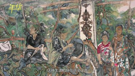 拾箴美术馆:范扬——《阳光下的葡萄架》