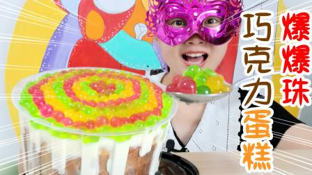 """小姐姐吃""""爆爆珠巧克力蛋糕"""",色彩鲜艳看着馋,甜蜜爆汁有趣"""