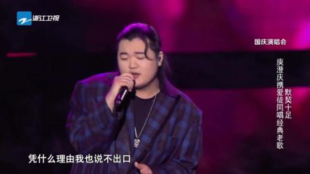 中国好声音:哈密瓜战队庾澄庆携学员同唱经典老歌