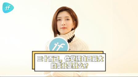《三十而已》热播,江疏影觉得30岁之后最大的变化是什么?