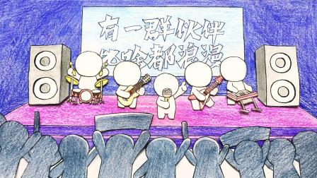 手绘定格动画:二次元吃播,用纸上美食治愈你 用定格动画打开歌曲,有一群伙伴比啥都浪漫