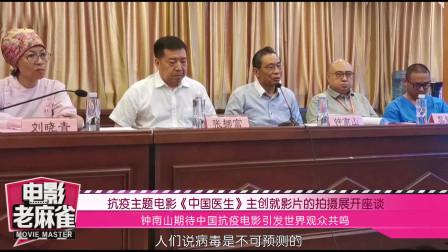 抗疫电影《中国医生》钟南山期待中国抗疫电影引发世界观众共鸣