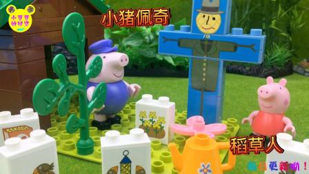 小猪佩奇放暑假帮猪爷爷扎稻草人!益智积木玩具拼装
