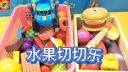 水果蔬菜切切乐 胡萝卜和汉堡包玩具!帮帮龙分享水果切切乐玩具