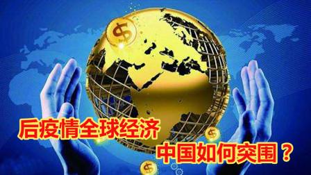 """""""后疫情时代"""",全球经济何去何从?中国产业链如何突围?"""