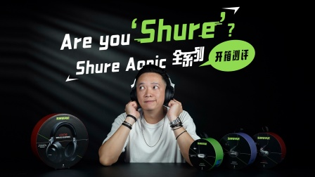Are you 'Shure'? Shure Aonic 全系列开箱测评