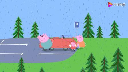 小猪佩奇:佩奇一家开车来到山顶,它们吃了冰激凌,还看到了彩虹