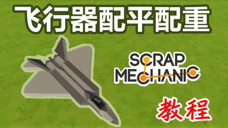 【戴维】摆平你的飞行器!飞行器配平配重教程-废品机械师
