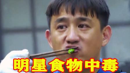 盘点明星食物中毒,黄磊宋丹丹吃生豆角呕吐,哈林吃烤鸭吃到医院