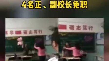 #山西女教师未收到鲜花发飙吐口水  4名校领导被免职