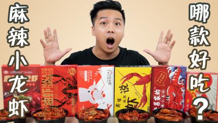 测评全网销量前六的小龙虾,鲜麻多汁那款最好吃?