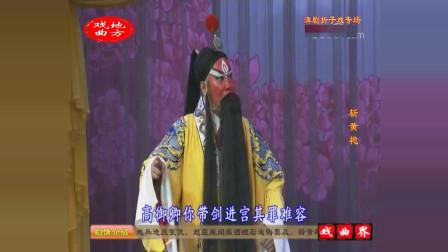 滇剧《斩黄袍》表演 李俞龙 梁景仪 邓莱莎