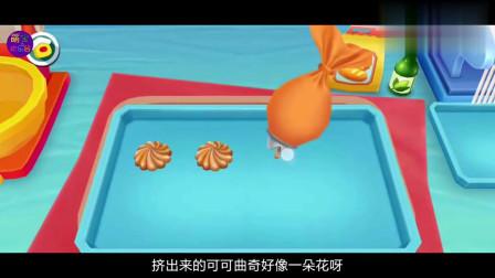 宝宝巴士奇异料理餐厅电话小游戏,可可曲奇饼挤出来像花一样