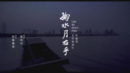 《掬水月在手》参赛上海电影节 最新预告片曝光