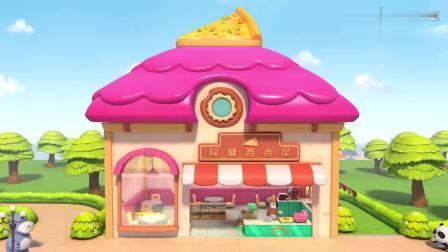 宝宝巴士:道哥在卖披萨,买一送一,壮壮和奇奇抢着买