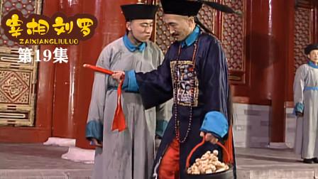 """刘罗锅:鬼才刘罗锅上线,进贡一桶生姜,硬是说成""""一统江山"""""""