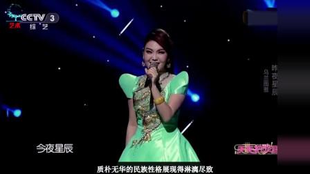 中国情歌汇,乌兰图雅唱响《火辣辣的情歌》旋律动人好听!