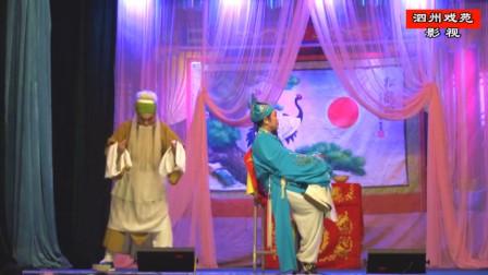 曲剧《三子争父》全场戏之四  南阳市说唱团演唱