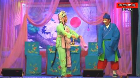 曲剧《三子争父》全场戏之五  南阳市说唱团演唱