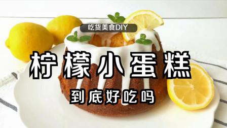 美味又开胃的柠檬小蛋糕,孩子一口气吃八个