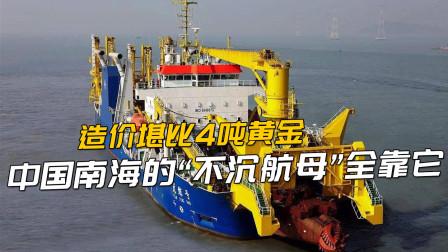"""价值整整4吨黄金,一条小破船,让中国换来了南海""""不沉航母"""""""