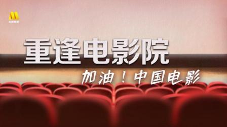 重逢电影院,加油!中国电影