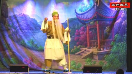 曲剧《三子争父》全场戏之六  南阳市说唱团演唱