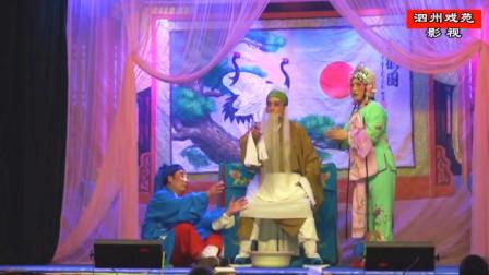 曲剧《三子争父》全场戏之八  南阳市说唱团演唱