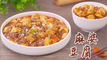 不是每个人都能做好的麻婆豆腐