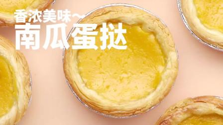 香浓美味~南瓜蛋挞