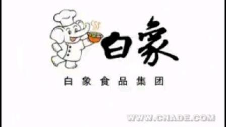 白象食品集团 为了孩子明天 携手共建校园 5s