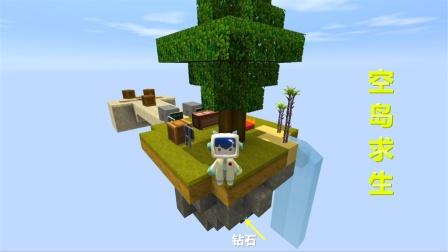 迷你世界《空岛求生》全世界只剩下这一个小岛,先做一个刷石机