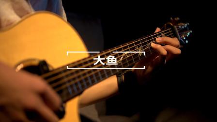 这首吉他版《大鱼》也是够好听,带上耳机循环听了一晚