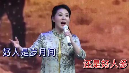 值得收藏,安徽歌唱家斯兰演唱《好人多》,黄梅韵味赞美人间真情