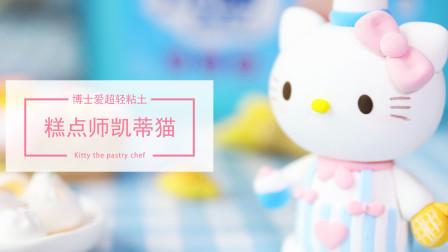 博士爱抗菌粘土教程——糕点师凯蒂猫
