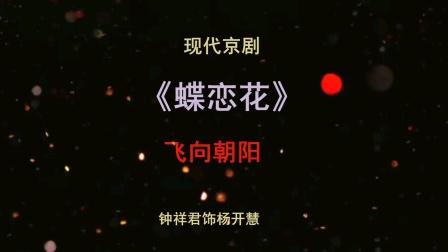 京剧《蝶恋花》飞向朝阳!