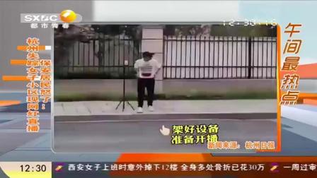 如此蹭流量?杭州52岁女子离奇失踪,各网红现身小区直播|都市快报