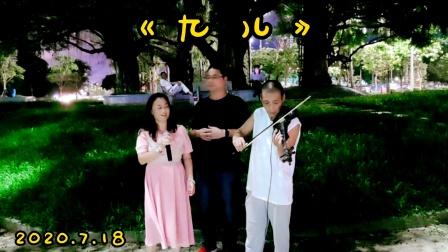 刘老师演唱《九儿》深圳宝安西乡立交2020.7.18