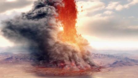 灾难片:黄石火山大爆发,熔岩喷上320公里太空,10年灭绝90%人类