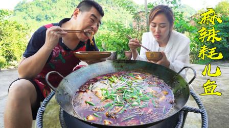 超小厨做麻辣耗儿鱼,一次买12斤一锅煮,农家小院两人一锅,吃过瘾