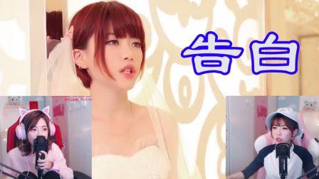 周淑怡唱Lunar女团时期的《告白》,婚纱+豹纹,这样的周姐怎样?