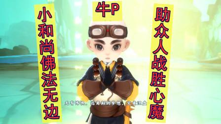 剑网3指尖江湖:武僧们被妖言蛊惑癫狂,没想到最后是他救了大家