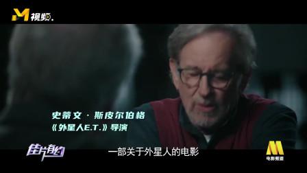 《佳片有约》评《外星人ET》导演称ET并不是一部外星人电影 ?