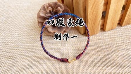 【糖家手作】编绳教程-四股辫素绳手绳-制作一