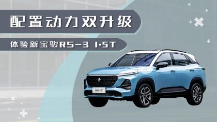 配置动力双升级 体验新宝骏RS-3 1.5T-爱极客