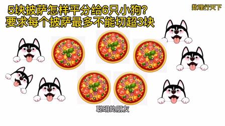 五个披萨平分六只小狗,分不了吧!你能方法吗?