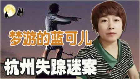 杭州[来惠利]失踪迷案-梦游的蓝可儿【她没了,谁获利最大?】